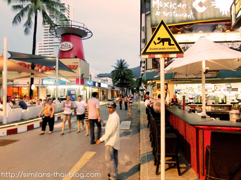 Drunken People Crossing Sign