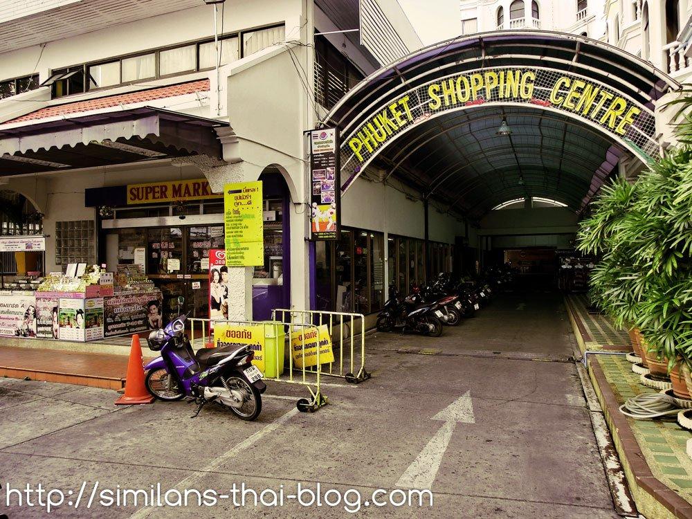 phuket-shopping-center