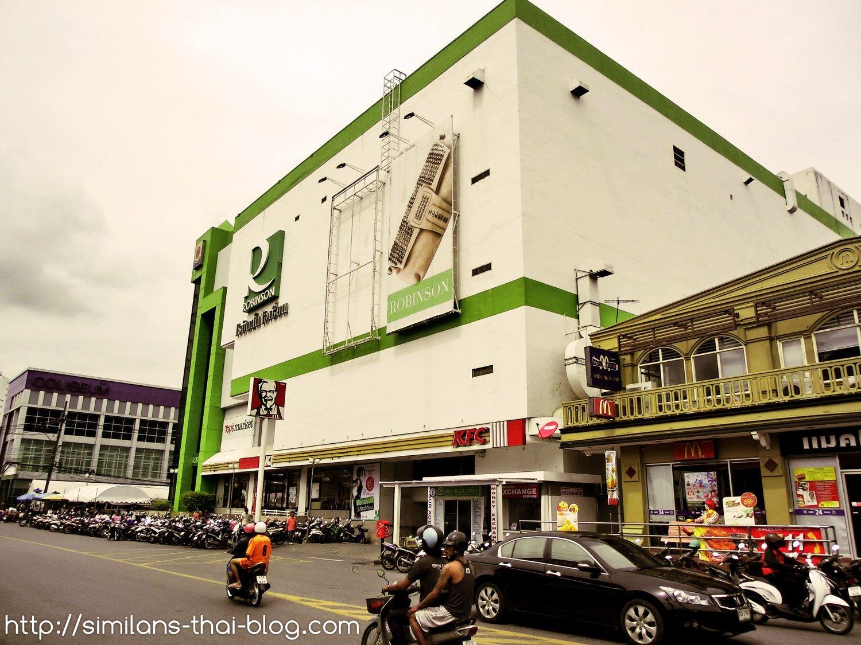 robinson-shopping-center-phuket